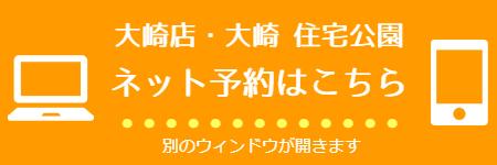 大崎店ネット予約